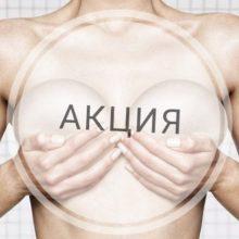 акция на увеличение груди