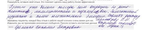 отзыв о ринопластике саратовцев Дмитрий Михайлович