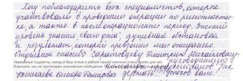 отзыв о ринопластике саратовцев Дмитрий