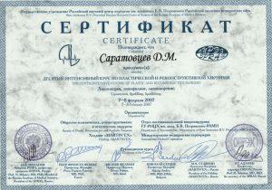 Саратовцев Дмитрий Михайлович